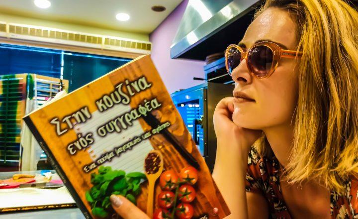 "Lostin a book | ""Στην κουζίνα ενός συγγραφέα"""